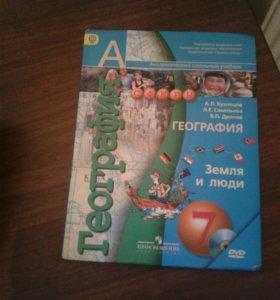 География новый учебник