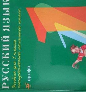 Русский язык рабочая тетрадь 1 класс