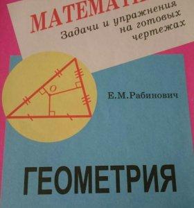 Геометрия Рабинович задачи на чертежах