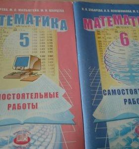 Математика самостоятельные работы