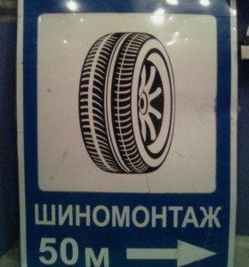 Рекламныйшит б.у
