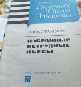 Библиотека юного пианиста