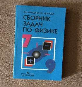 Сборник задач по физике (7-9 класс)