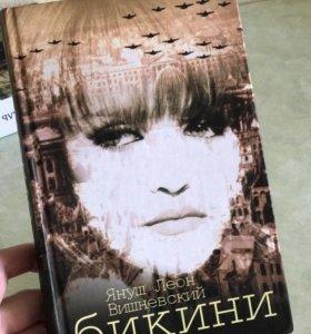 """Януш Вишневский """"Бикини"""""""