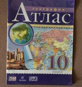 Атлас по географии (10 класс)