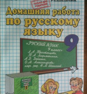 Решебники(русский, английский, физика, алгебра)