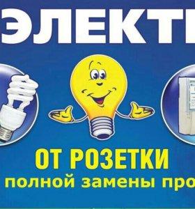 Электромеханик