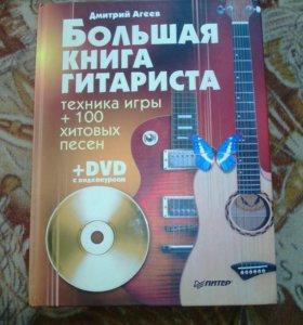 Книга гитариста