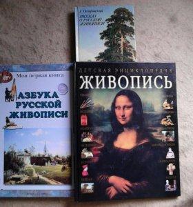 Книги о живописи