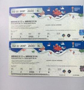 Билеты футбол на финал КК 02.07.2017