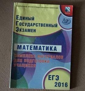 Подготовка к ЕГЭ по математике (тесты)