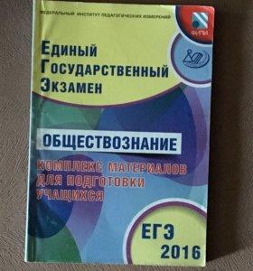 Подготовка к ЕГЭ по обществознанию (тесты)