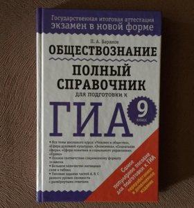 П. А. Баранов. Обществознание