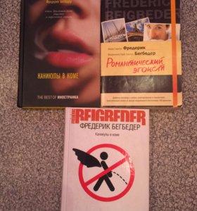 Книга Фредерик Бегбедер