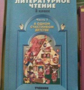 Учебник по Литературному чтению