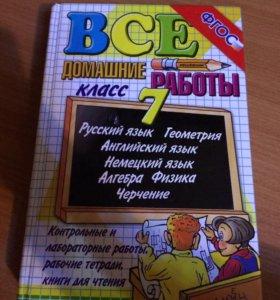 Новая книга ВСЕ ДОМАШНИЕ РАБОТЫ ДЛЯ 7 класса.