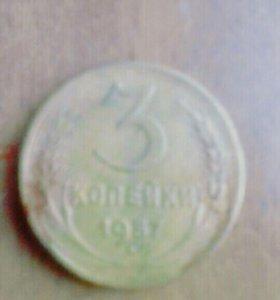Монета:3 копейки.