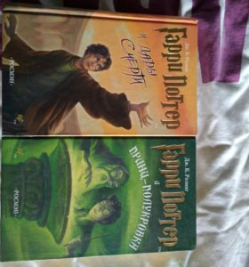 Книги серии Гарри Поттер