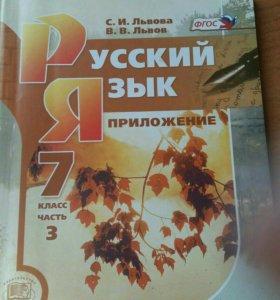 Приложение к учебнику по русскому языку 7 класс