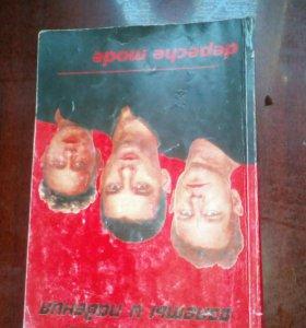 Книга о depeche mode