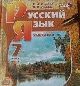 Учебник по русскому языку 7 класс 1 часть