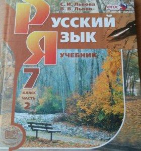 Учебник по русскому языку 7 класс 2 часть