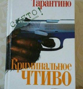 """Криминальное чтиво. Сценарий"""