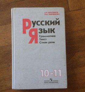 Учебник русский язык 10-11 класс