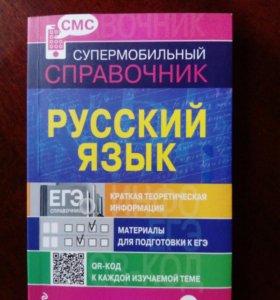 Справочник по русскому языку (ЕГЭ)