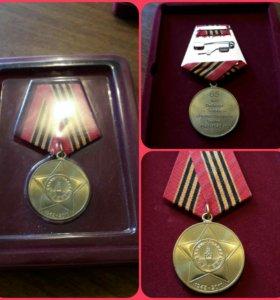Медаль 65 лет победы в ВОВ
