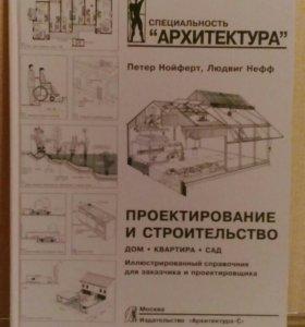 Книга новая. Справочник по архитектуре