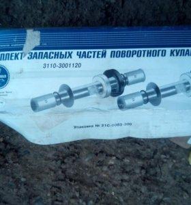 Шкворня газ 31029-10