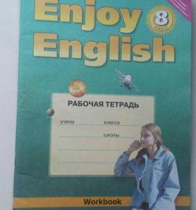 Тетрадка за 8 класс Enjoy English