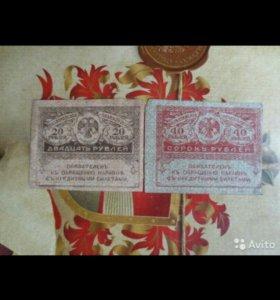 Керенки 20 и 40 рублей
