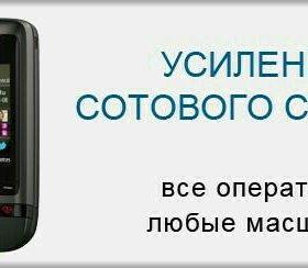 Усиление сигнала сотовой связи МТС Билайн Мегафон