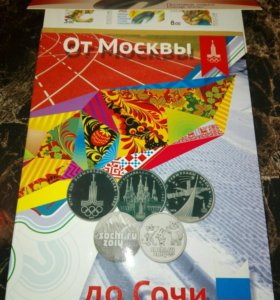 Монеты в альбоме от Москвы до Сочи плюс буклет