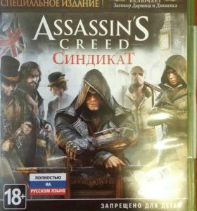 Assassin's Creed Синдикат. Xbox One.