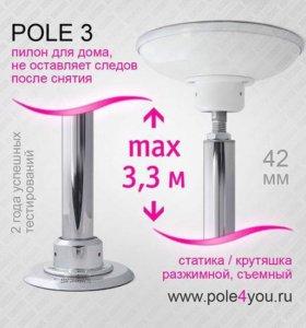 Пилон профессиональный Pole3 you