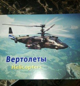 Буклет с марками вертолеты