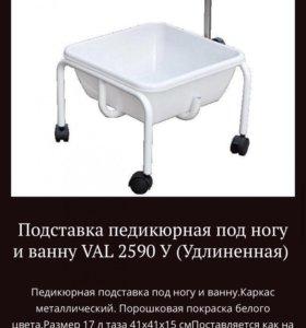 Подставка педикюрная под ногу и ванну