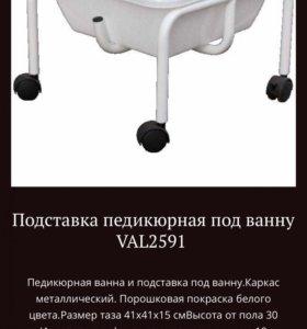Подставка педикюрная под ванну