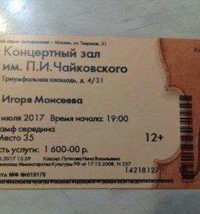 Билет на балет 06.07.17