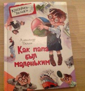 """Книга """"Как папа был маленьким"""" А.Раскин"""