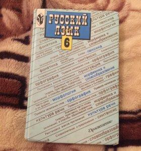 Учебник по русскому языку 6 класс