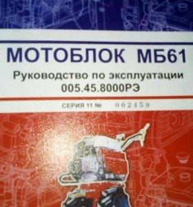 Мотоблок МБ61