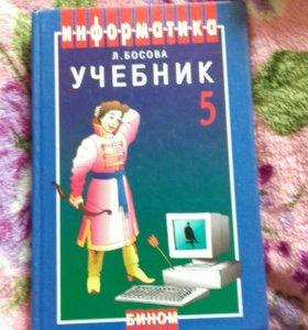 Учебник по информатике 5 кл