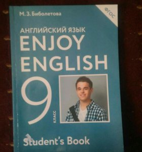 Учебник по англ. яз.9 класс EnjoyEnglishБиболетова