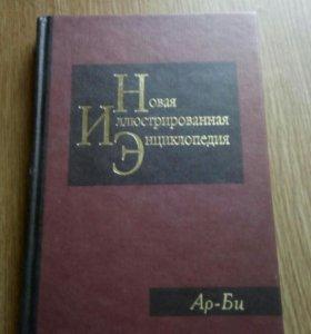 Энциклопедии 20т томов