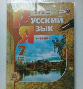 Русский язык 7 кл 3 части