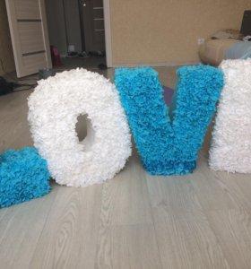 Буквы для фотосессии или декорирования LOVE